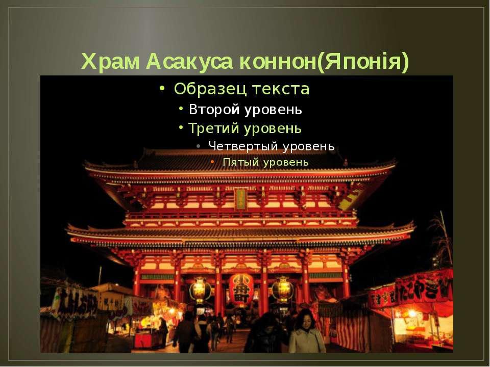 Храм Асакуса коннон(Японія)