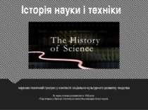 Історія науки і техніки науково-технічний прогрес у контексті соціально-культ...