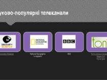 Науково-популярні телеканали