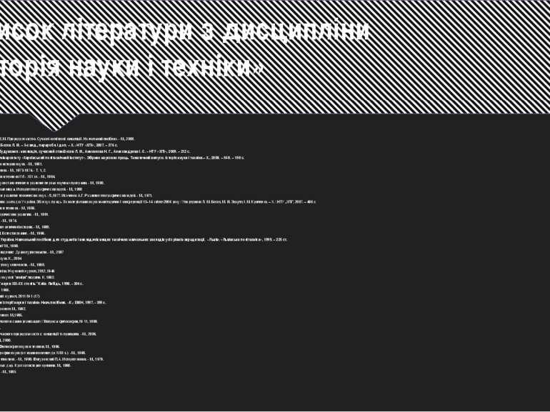 Список літератури з дисципліни «Історія науки і техніки» 1.  Баксанский О.Е...