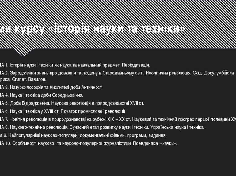 Теми курсу «Історія науки та техніки» ТЕМА 1. Історія науки і техніки як наук...