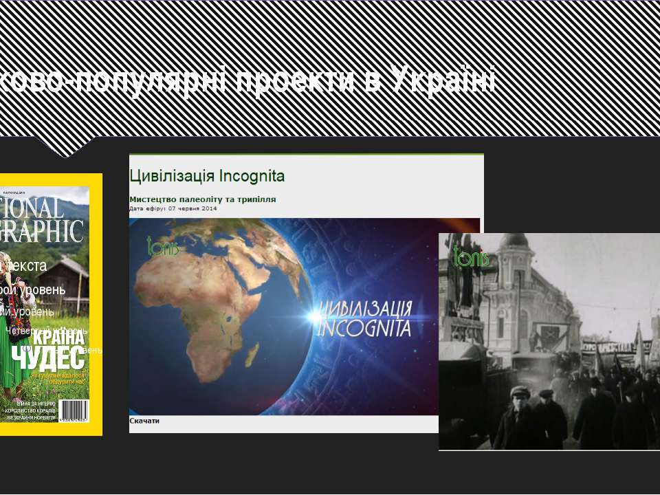 Нуково-популярні проекти в Україні