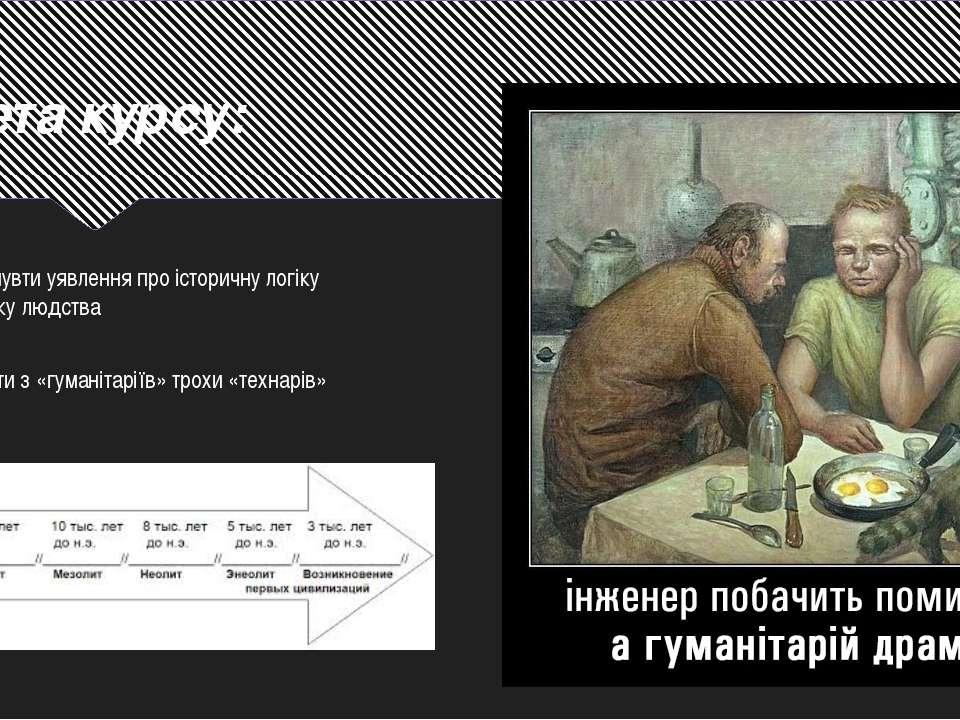 Мета курсу: Сформувти уявлення про історичну логіку розвитку людства або Зроб...