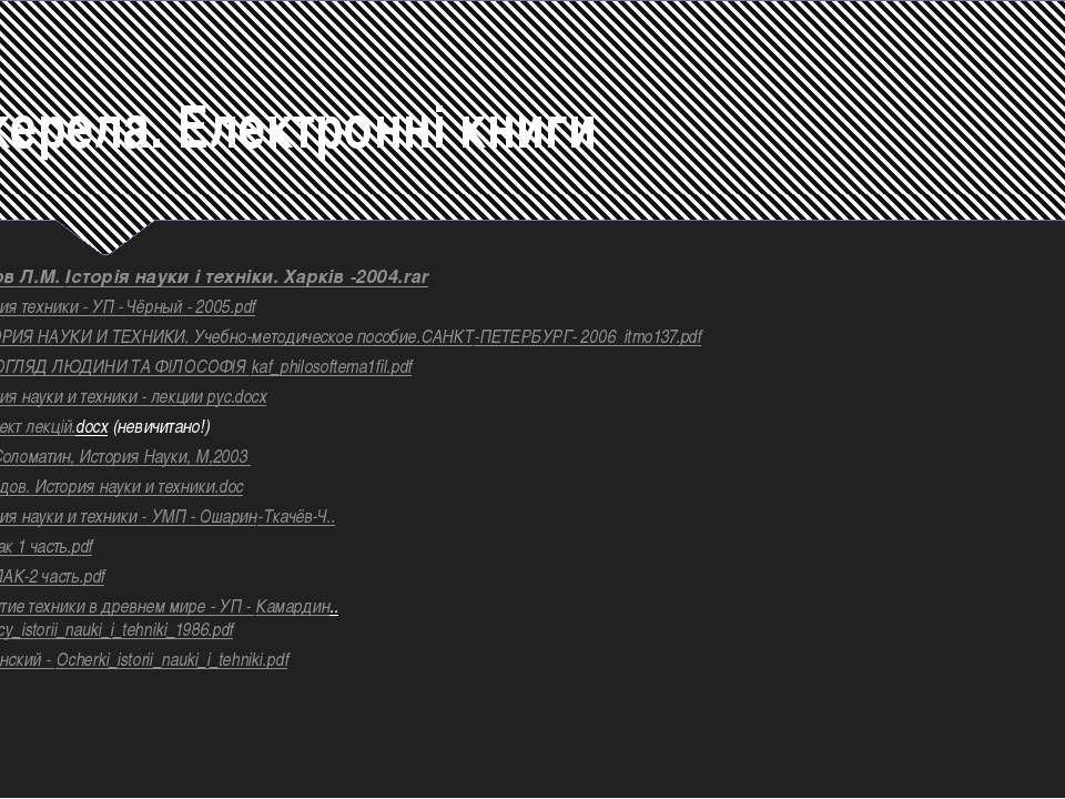 Джерела. Електронні книги Бєсов Л.М. Історія науки і техніки. Харків -2004.ra...