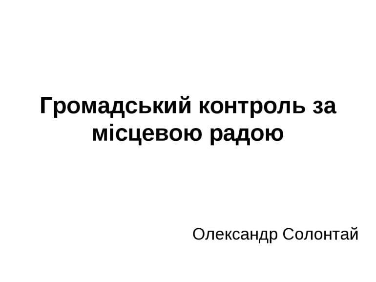 Громадський контроль за місцевою радою Олександр Солонтай