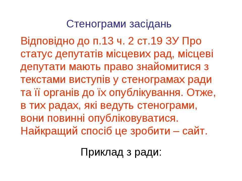 Відповідно до п.13 ч. 2 ст.19 ЗУ Про статус депутатів місцевих рад, місцеві д...