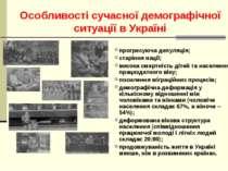 Особливості сучасної демографічної ситуації в Україні прогресуюча депуляція; ...