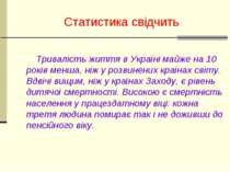 Статистика свідчить Тривалість життя в Україні майже на 10 років менша, ніж у...
