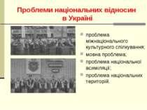 Проблеми національних відносин в Україні проблема міжнаціонального культурног...