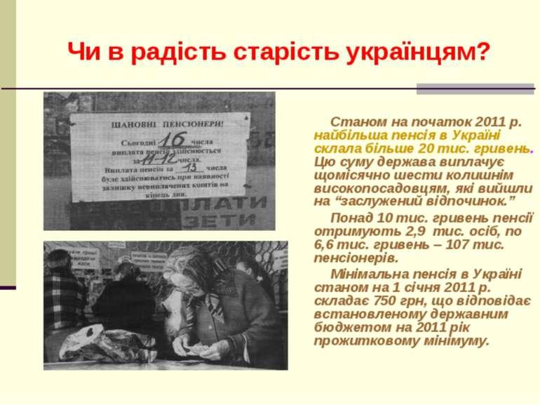 Чи в радість старість українцям? Станом на початок 2011 р. найбільша пенсія в...