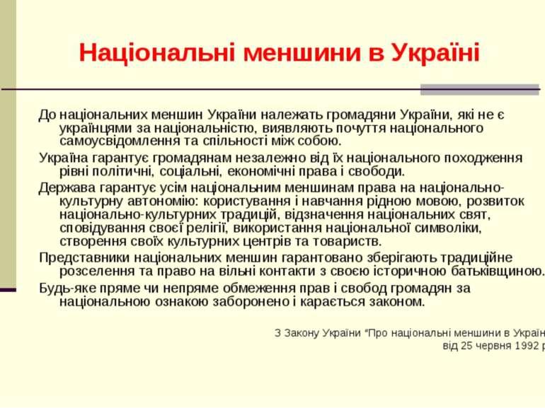 Національні меншини в Україні До національних меншин України належать громадя...