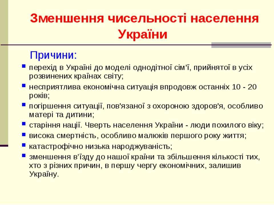 Зменшення чисельності населення України Причини: перехід в Україні до моделі ...