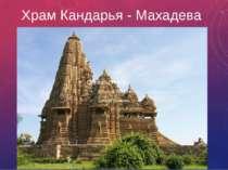 Храм Кандарья - Махадева