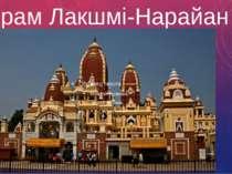 Храм Лакшмі-Нарайан