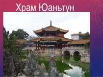 Храм Юаньтун