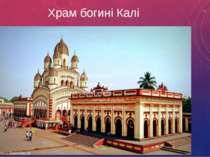 Храм богині Калі
