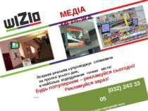 МЕДІА -МЕРЕЖА Indoor & Outdoor Media Будь популярним – рекламуйся сьогодні! Р...