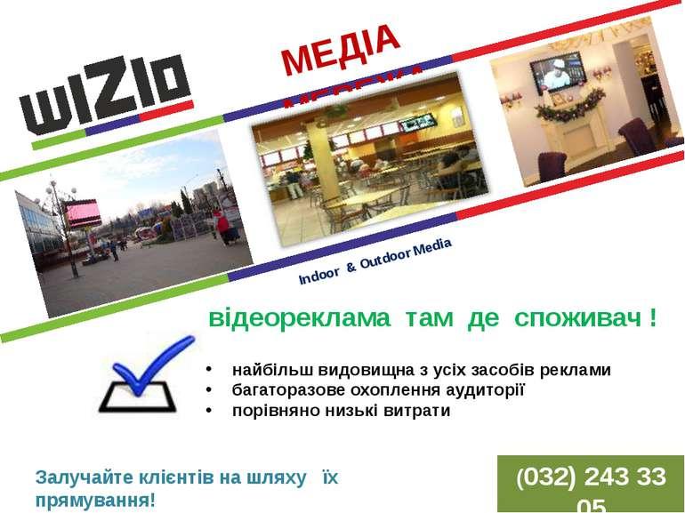 МЕДІА -МЕРЕЖА Indoor & Outdoor Media найбільш видовищна з усіх засобів реклам...