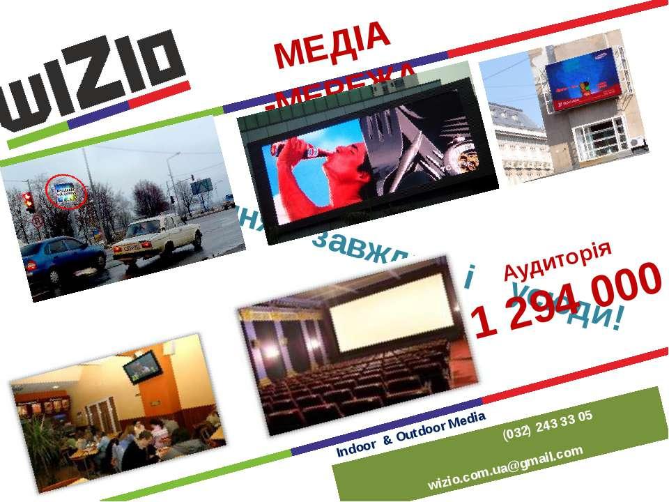 МЕДІА -МЕРЕЖА Телебачення завжди і усюди! Indoor & Outdoor Media Аудиторія 1 ...