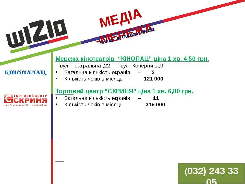 """МЕДІА -МЕРЕЖА Indoor & Outdoor Media Мережа кінотеатрів """"КІНОПАЦ"""" ціна 1 хв. ..."""