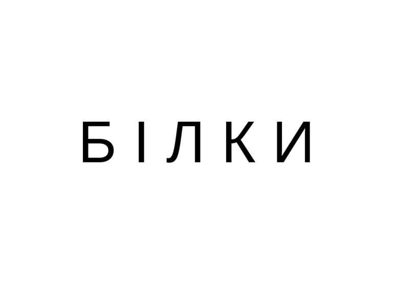 Б І Л К И