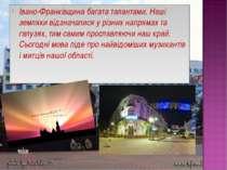 Івано-Франківщина багата талантами. Наші земляки відзначалися у різних напрям...