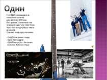 Гурт ОДИН сформувався як повноцінний колектив ще у далекому 2005 році. Його і...