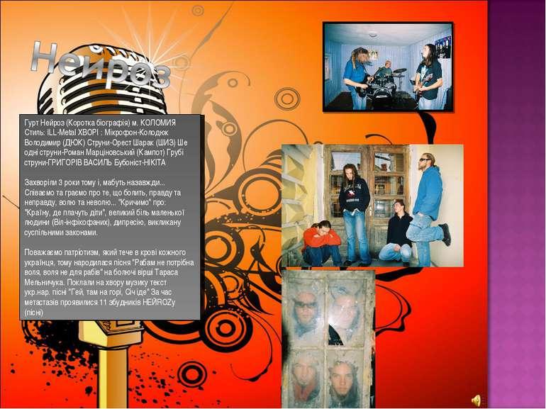 Гурт Нейроз (Коротка біографія) м. КОЛОМИЯ Стиль: ILL-Metal ХВОРІ : Мікрофон-...