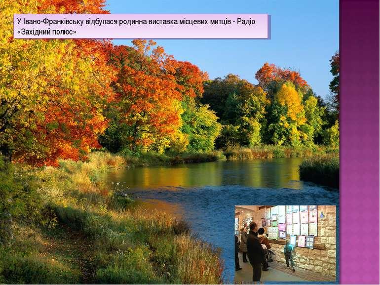 У Івано-Франківську відбулася родинна виставка місцевих митців - Радіо «Захід...