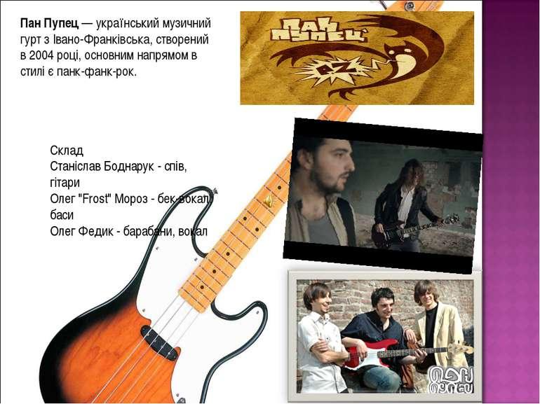 Пан Пупец—українськиймузичний гурт зІвано-Франківська, створений в2004р...
