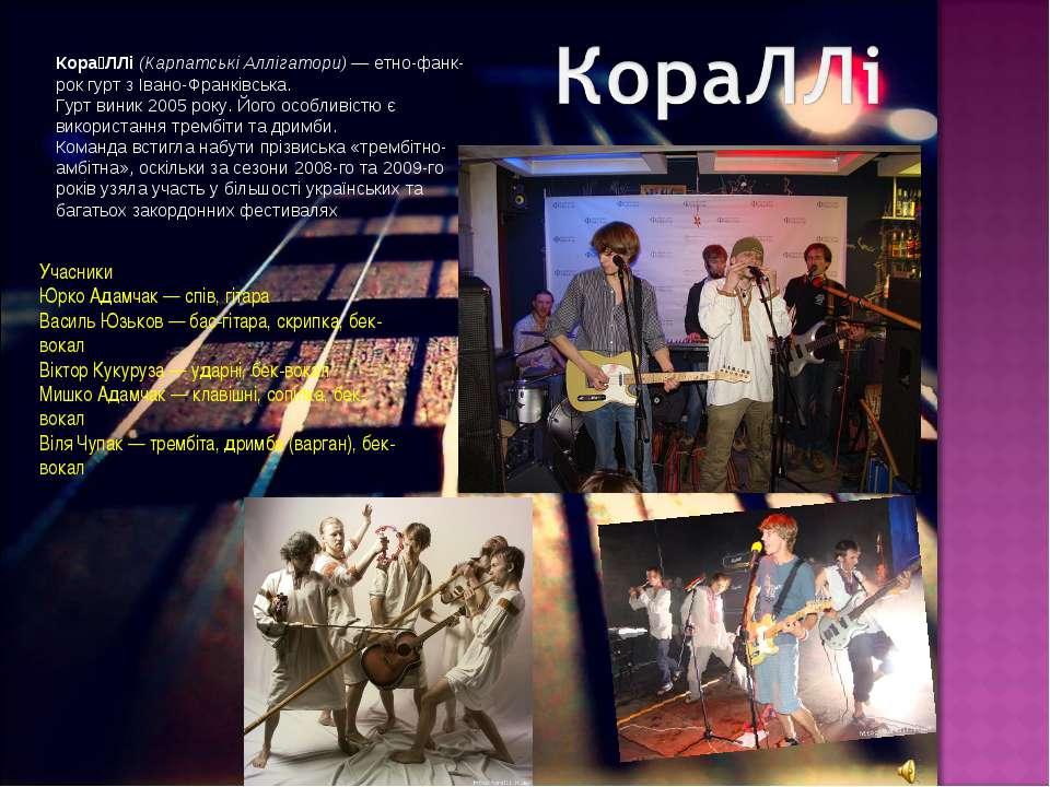 Кора ЛЛі(Карпатські Аллігатори)— етно-фанк-рок гурт зІвано-Франківська. Гу...