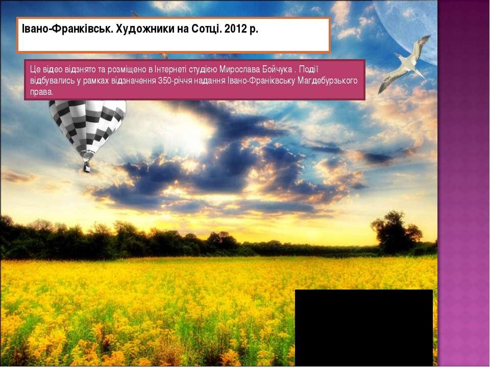 Івано-Франківськ. Художники на Сотці. 2012 р. Це відео відзнято та розміщено ...