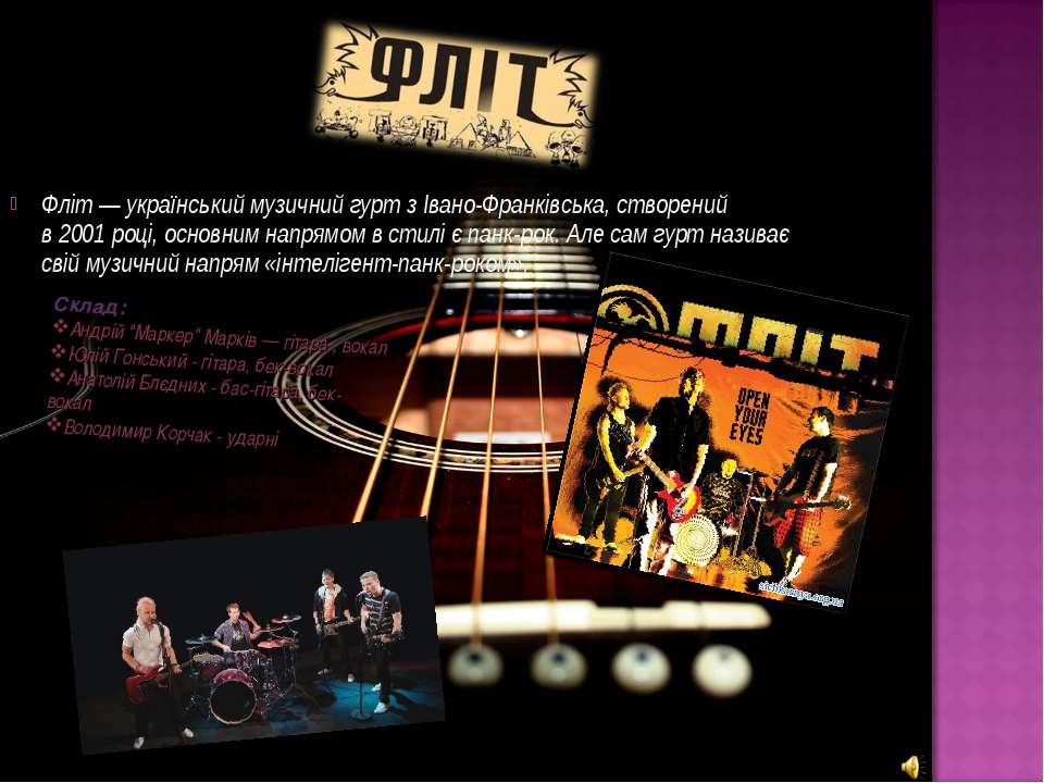 Фліт—українськиймузичний гурт зІвано-Франківська, створений в2001році, ...