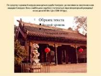 По сусідству з храмом Конфуція знаходиться садиба Конфуція, де покоління за п...