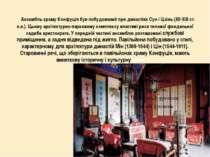 Ансамбль храму Конфуція був побудований при династіях Сун і Цзінь (ХІІ-ХІІІ...