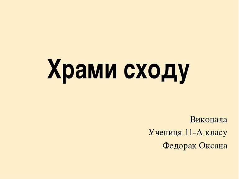 Храми сходу Виконала Учениця 11-А класу Федорак Оксана