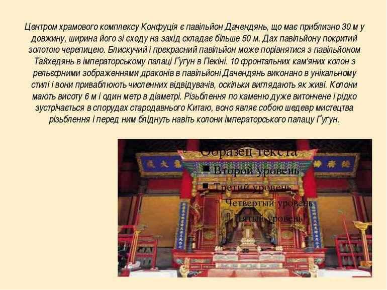 Центром храмового комплексу Конфуція є павільйон Дачендянь, що має приблизно ...