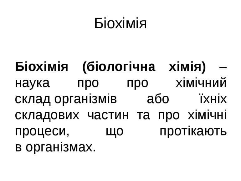 Біохімія Біохімія (біологічна хімія) – наука про про хімічний складорганізмі...