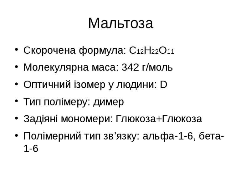 Мальтоза Скорочена формула: С12Н22О11 Молекулярна маса: 342 г/моль Оптичний і...