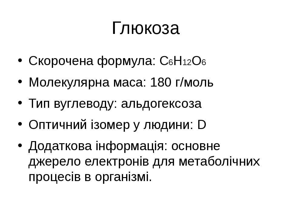 Глюкоза Скорочена формула: С6Н12О6 Молекулярна маса: 180 г/моль Тип вуглеводу...