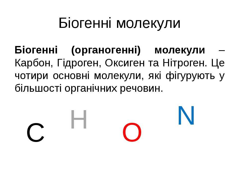 Біогенні молекули Біогенні (органогенні) молекули – Карбон, Гідроген, Оксиген...