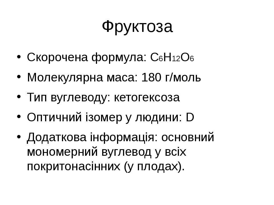 Фруктоза Скорочена формула: С6Н12О6 Молекулярна маса: 180 г/моль Тип вуглевод...