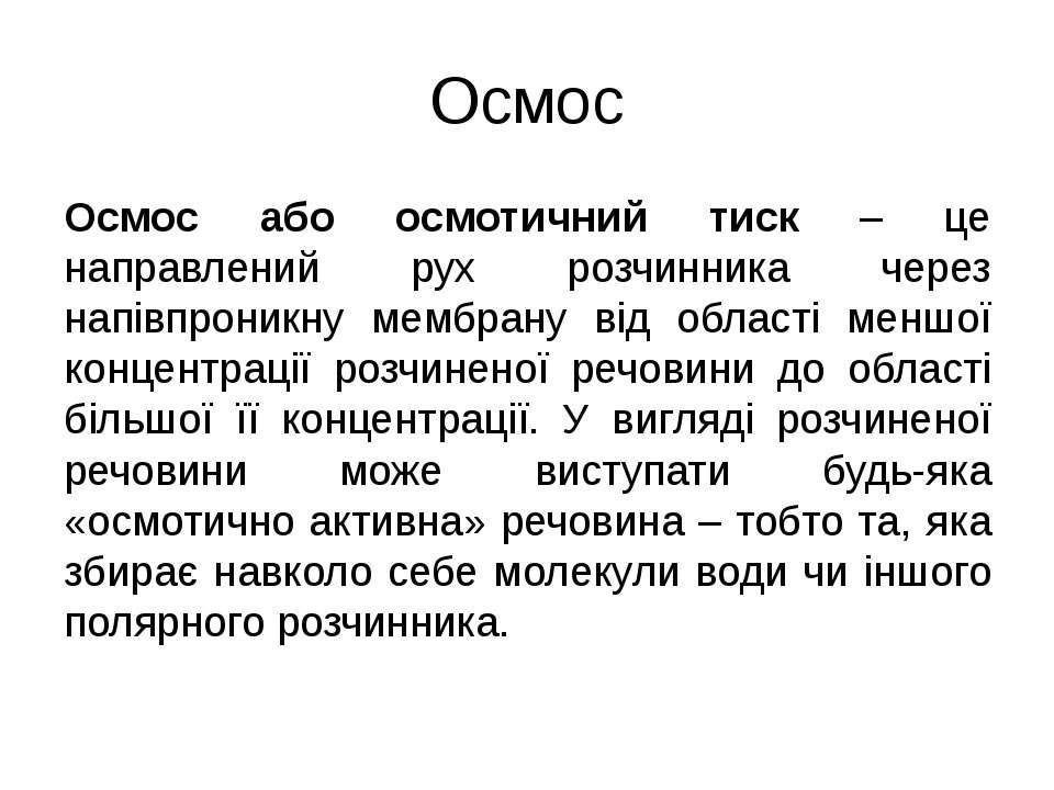 Осмос Осмос або осмотичний тиск – це направлений рух розчинника через напівпр...