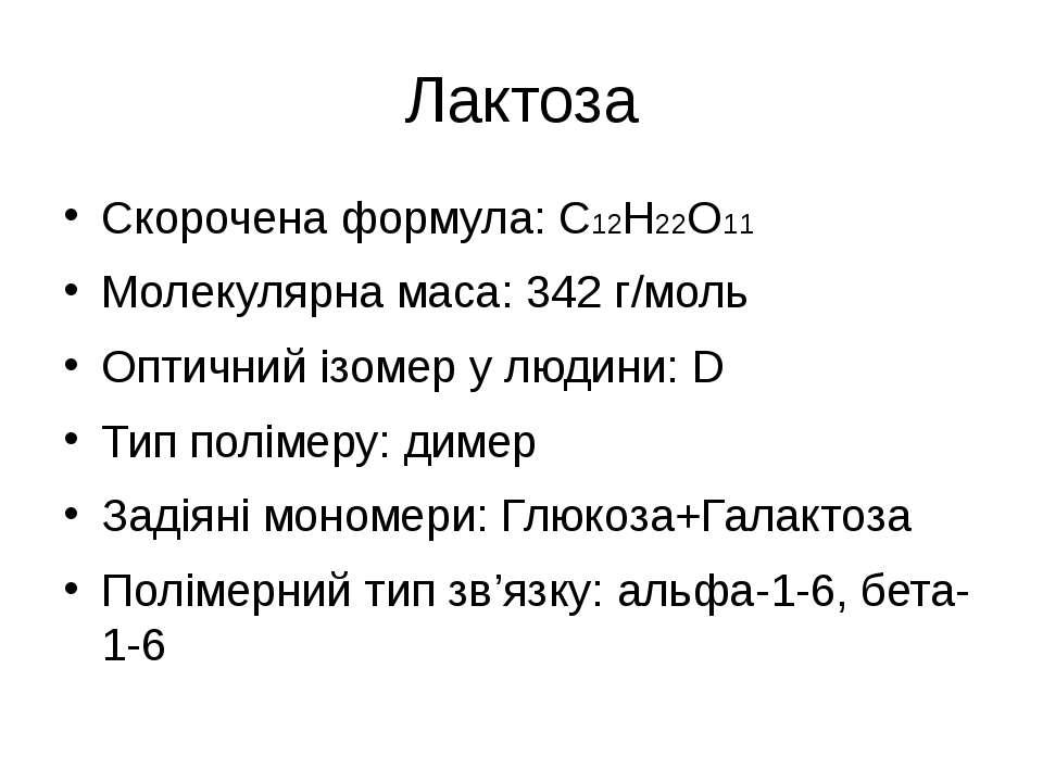 Лактоза Скорочена формула: С12Н22О11 Молекулярна маса: 342 г/моль Оптичний із...