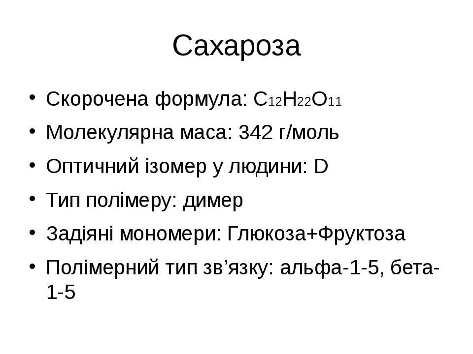 Сахароза Скорочена формула: С12Н22О11 Молекулярна маса: 342 г/моль Оптичний і...