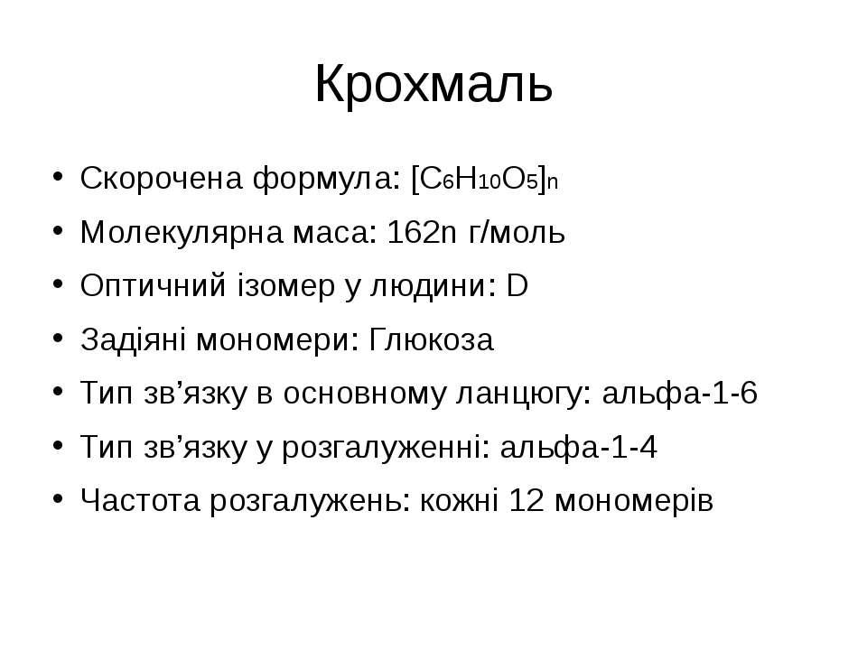 Крохмаль Скорочена формула: [С6Н10О5]n Молекулярна маса: 162n г/моль Оптичний...