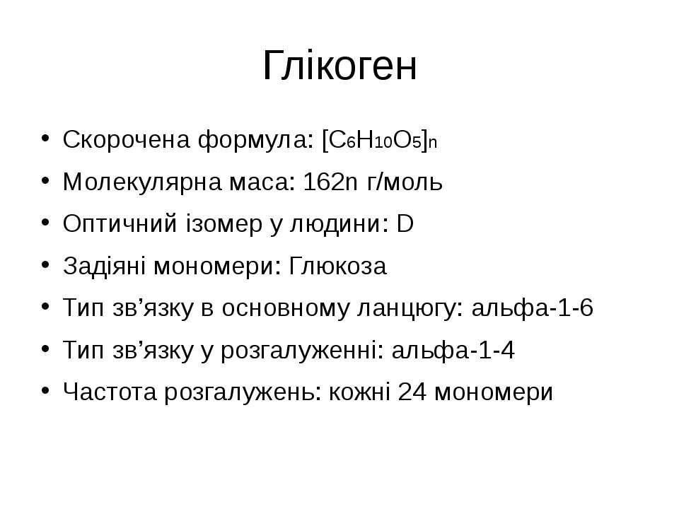 Глікоген Скорочена формула: [С6Н10О5]n Молекулярна маса: 162n г/моль Оптичний...