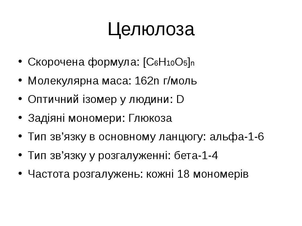 Целюлоза Скорочена формула: [С6Н10О5]n Молекулярна маса: 162n г/моль Оптичний...