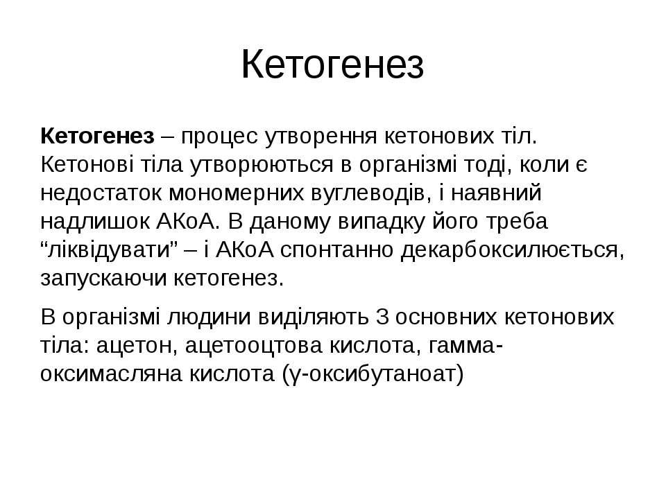 Кетогенез Кетогенез – процес утворення кетонових тіл. Кетонові тіла утворюють...