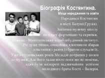 Біографія Костянтина. Місце народження та освіта Народився Костянтин в місті ...